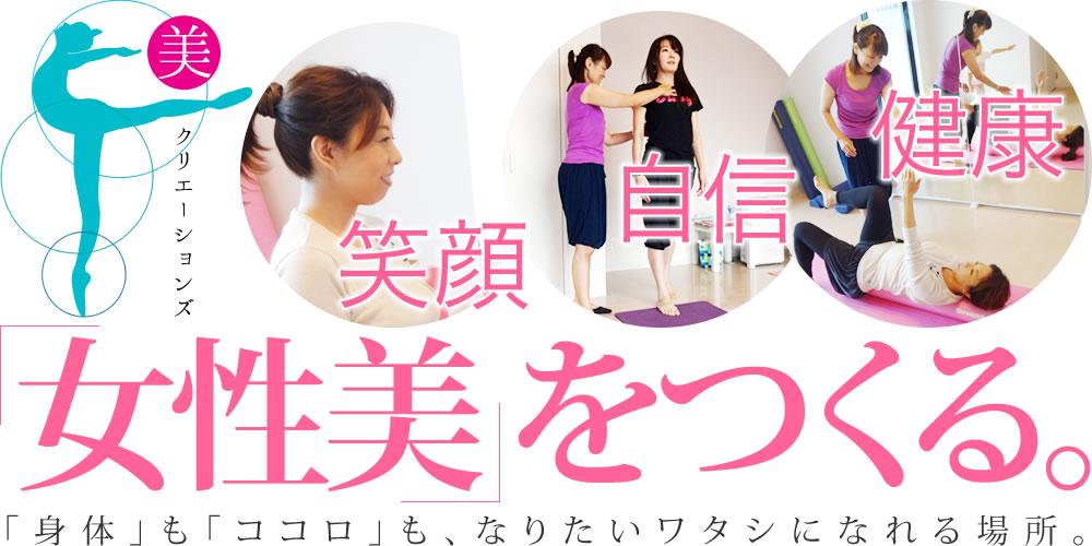 美・クリエーションズの画像
