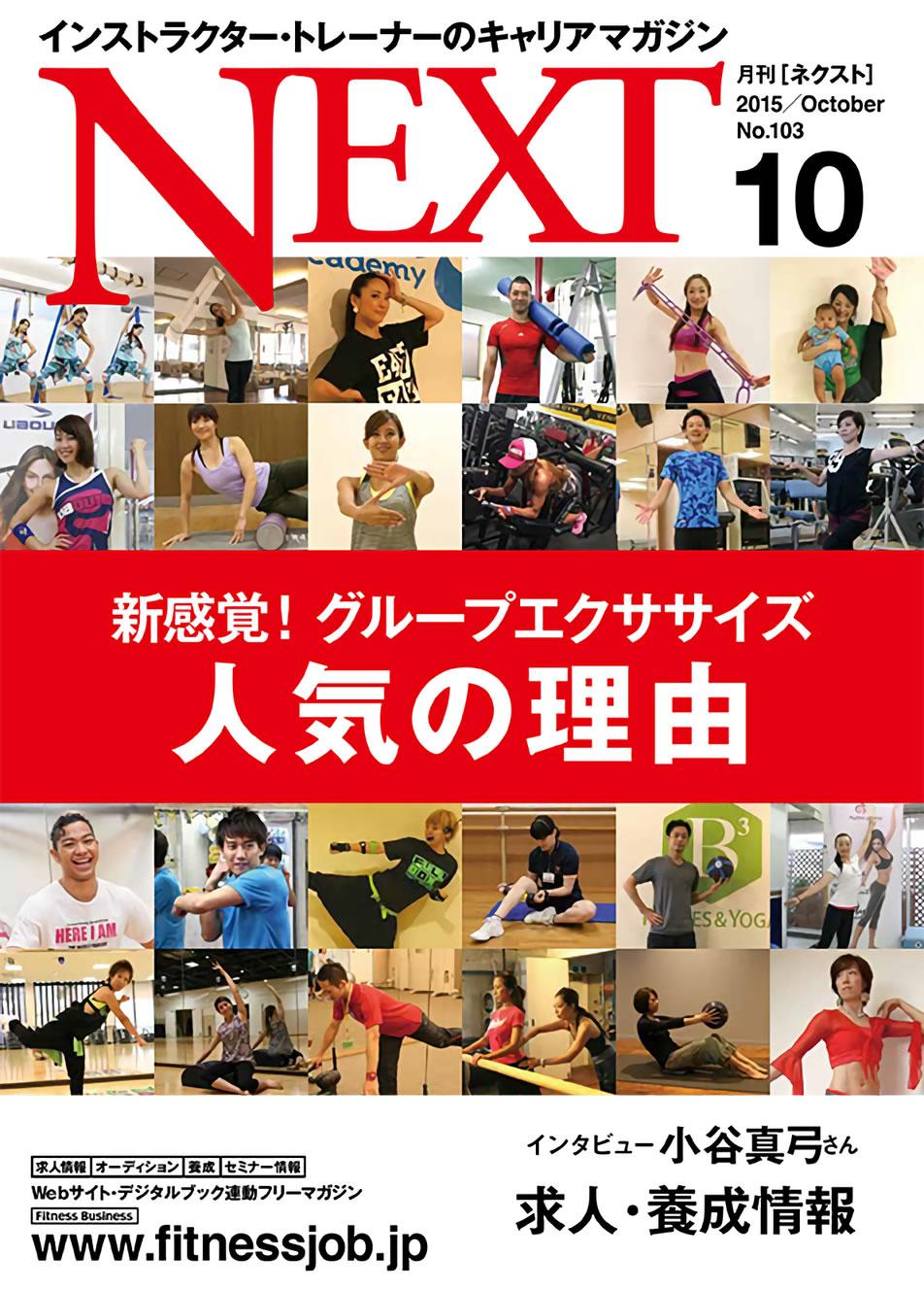 NEXT01